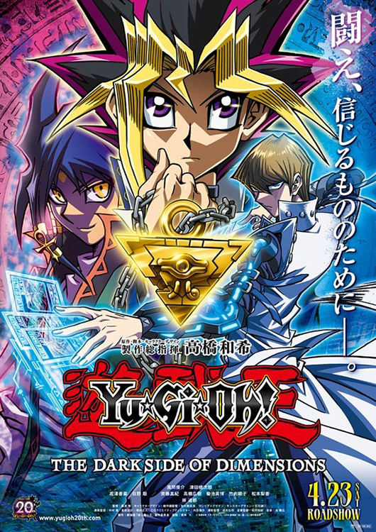 yugiou_movie_2016_poster
