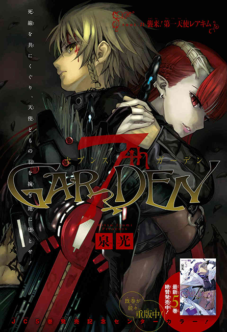 7th-Garden-illustration-manga-789