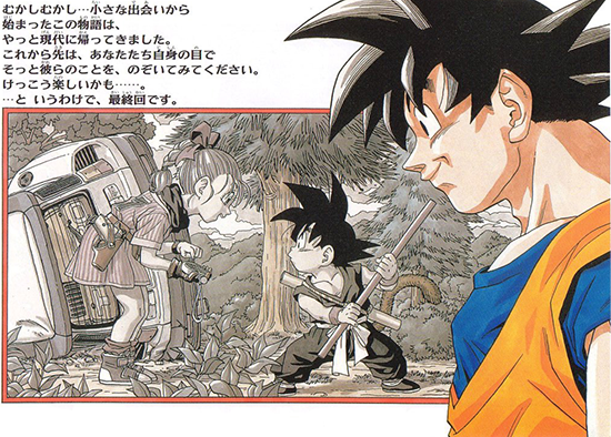 Dragon-Ball-image-7845