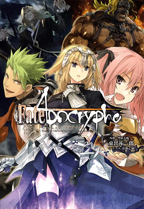 Fate-Apocrypha-tome-1-roman