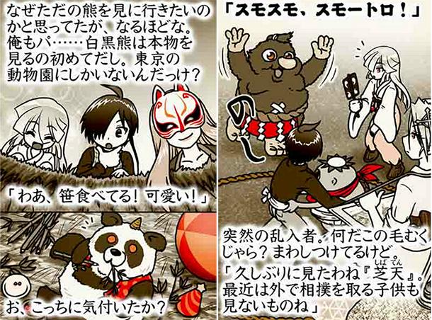 Kiitarou-Shounen-no-Youkai-Enikki-manga-extrait-009