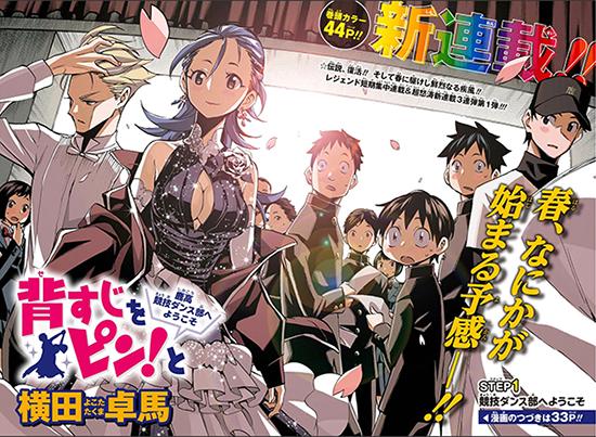 Seshiji-o-Pin-to-illustration-manga-008