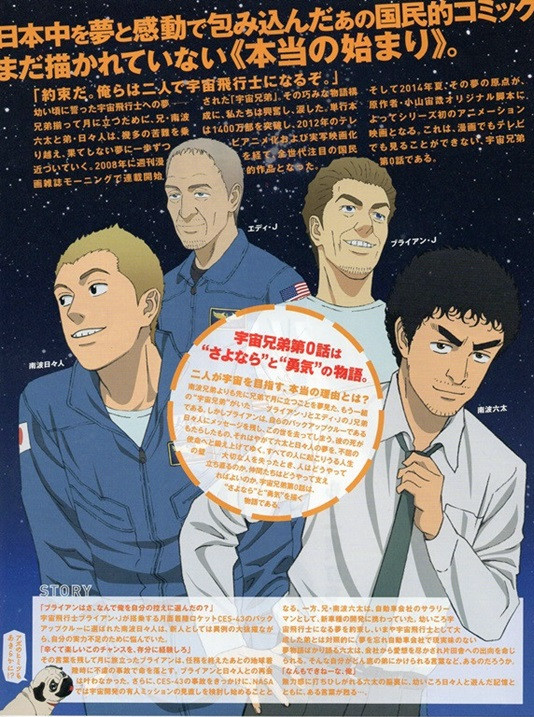 Space-Brothers-0-Movie-poster