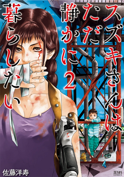 Suzuki-san-wa-Tada-Shizuka-ni-Kurashitai-tome-2-manga-jap