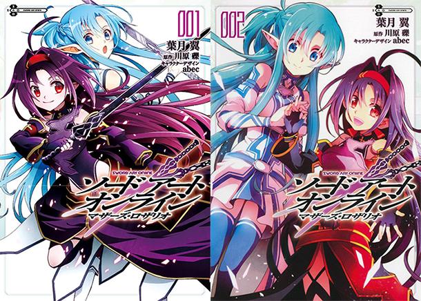 Sword-Art-Online-Mothers-Rosario-manga-tomes