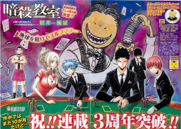 Assassination-Classroom-page-couleur-manga
