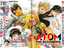 Atom-the-Bebinning-manga-illustration-001