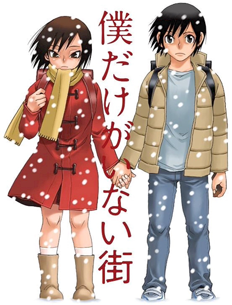Erased-illustration-manga-anime