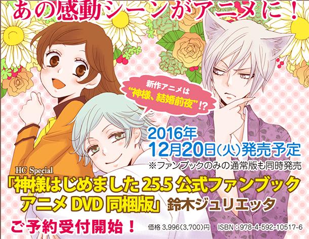 Kamisama-Hajimemashita-annonce-OAD-6