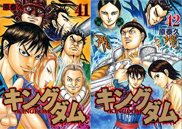 Kindom-manga-tome-41-&-42