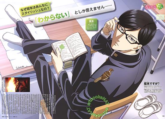 Sakamoto-desu-ga-illustration-550x