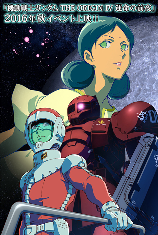 Gundam-the-Origin-OAV-4-illustration
