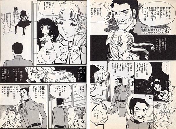 Haikara-san-ga-Tooru-manga-extrait-001