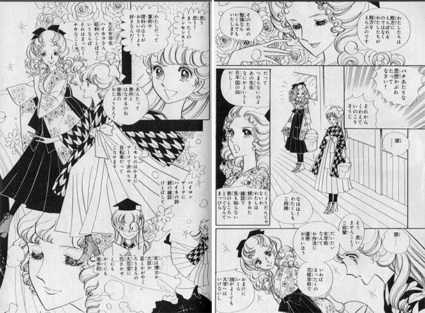 Haikara-san-ga-Tooru-manga-extrait-002