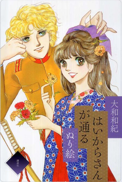 Haikara-san-ga-Tooru-manga-tome