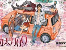 Sukedachi-09-illustration-manga-004