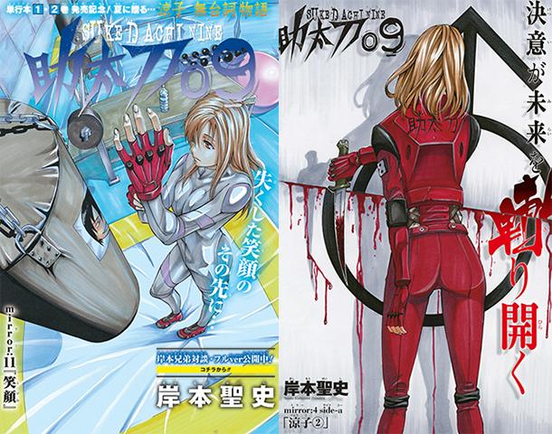 Sukedachi-09-illustrations-manga
