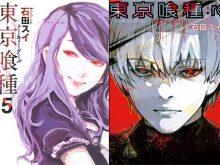 Tokyo-Ghoul-manga-tomes-546