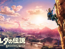Zelda_2017_affiche