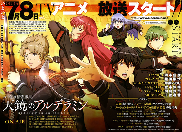 tenkyou-no-Alderamin-Illustration-mag-001