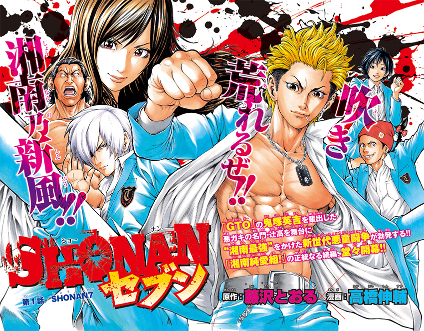 Shonan-Seven-illustration-manga