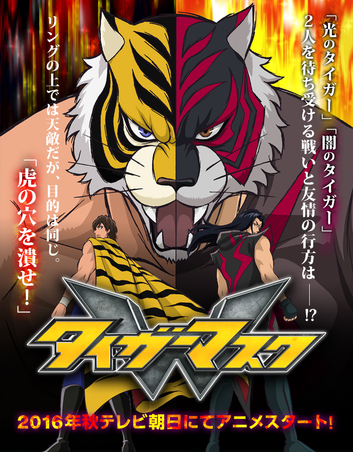Tiger-Mask-W-Visual-Art