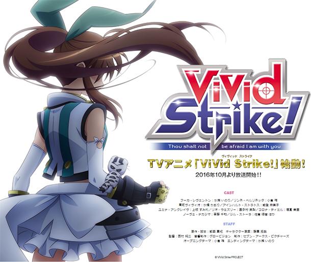 Vivid-Strike-annonce