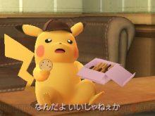 detective_pika_07