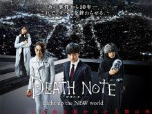 Death-Note-Movie-2016-affiche