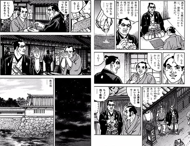 Onihei-Hankacho-manga-extrait-001