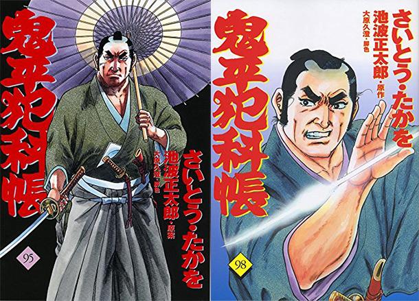 Onihei-Hankacho-manga-tomes
