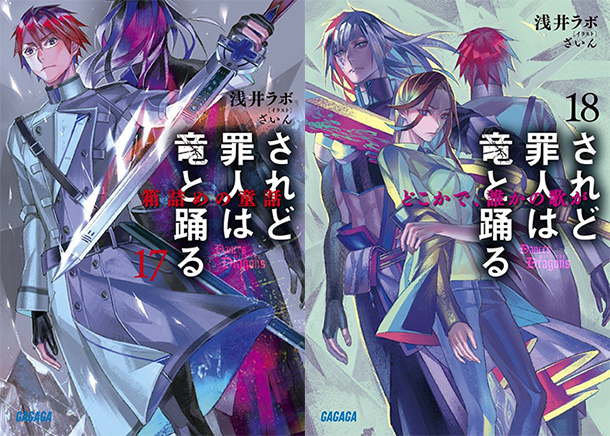 Saredo-Tsumibito-wa-Ryuu-to-Odoru-tomes-roman