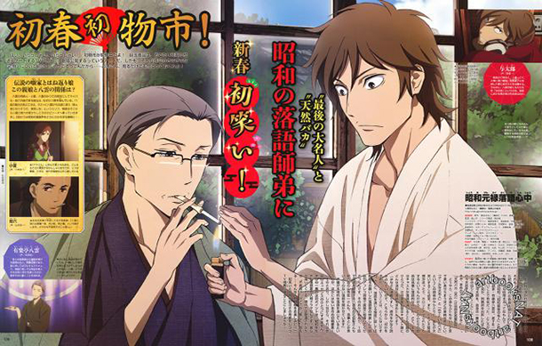Shouwa-Genroku-Rakugo-Shinjuu-illustration-anime-magazine