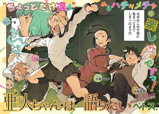 Demi-chan_wa_Kataritai_illustration_manga_2