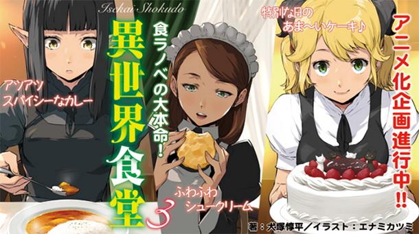 Isekai-Shokudou-illustration-001