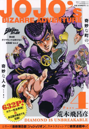 jojo-bizarre-adventure-part-4-tome-manga-001