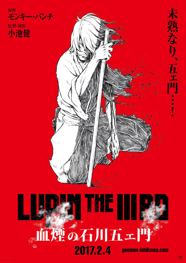 lupin_the_iiird_goemon_teaser_visual