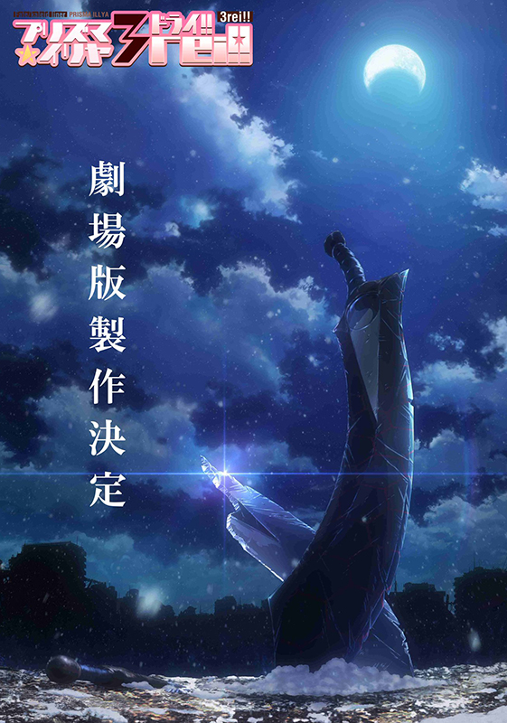 fate_kaleid_liner_prisma_illya-annonce-movie
