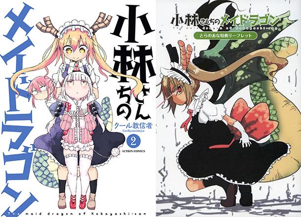 Anime de dragons japonais