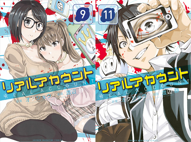real-account-manga-tomes