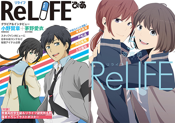 relife-manga-tomes-4596