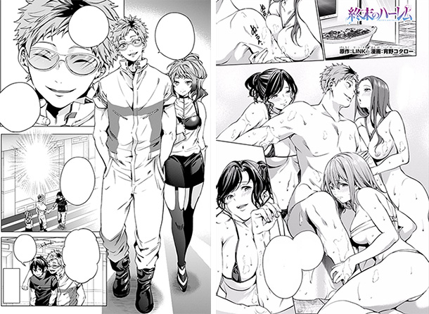 shuumatsu-no-harem-worlds-end-harem-manga-extrait-008
