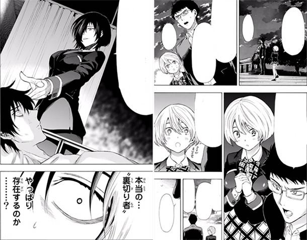 tomodachi-game-friends-games-manga-extrait-001