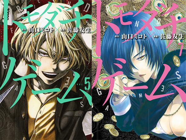tomodachi-game-friends-games-manga-tomes