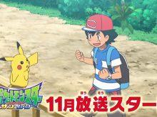pokemon-sun-and-moon-anime-image-654