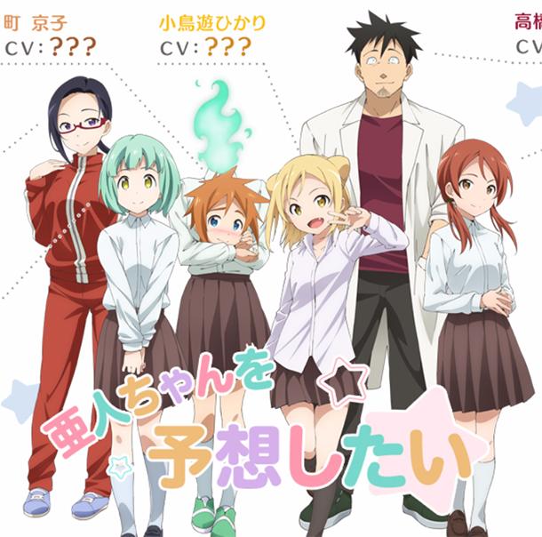demi-chan-wa-kataritai-anime-image-545