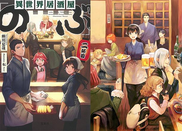 isekai-izakaya-nobu-illustration-tomes-roman