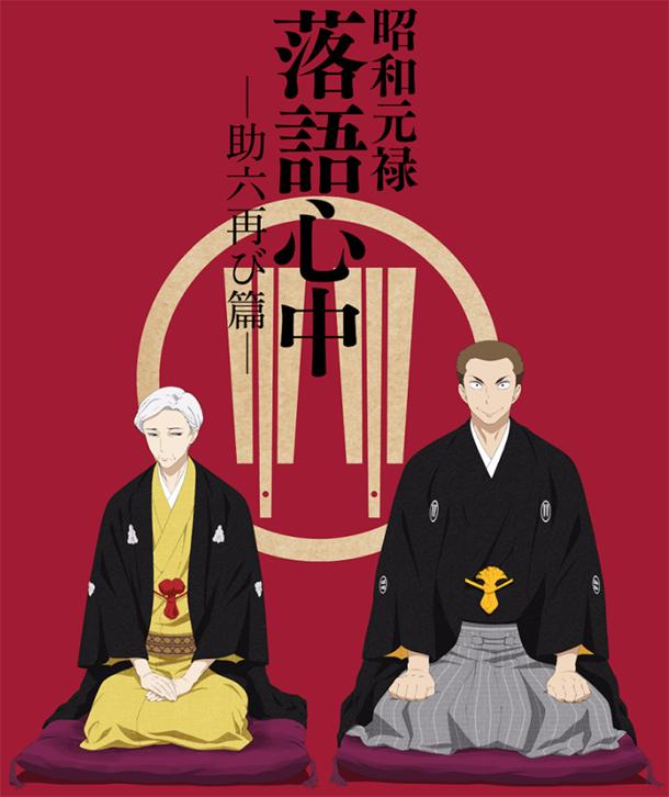le-rakugo-ou-la-vie-saison-2-shouwa-genroku-rakugo-shinjuu-saison-2