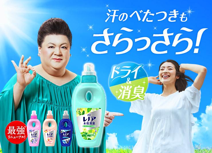 lenor_lessive_japon