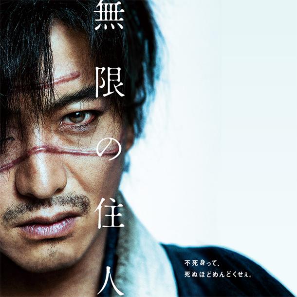 mugen-no-juunin-movie-teaser-visual